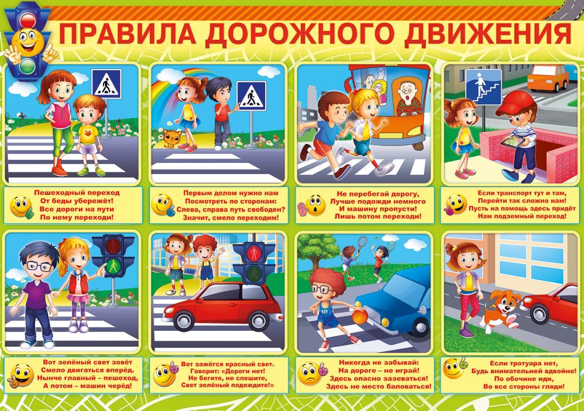 Безопасность дорожного движения в картинках для школьников 14