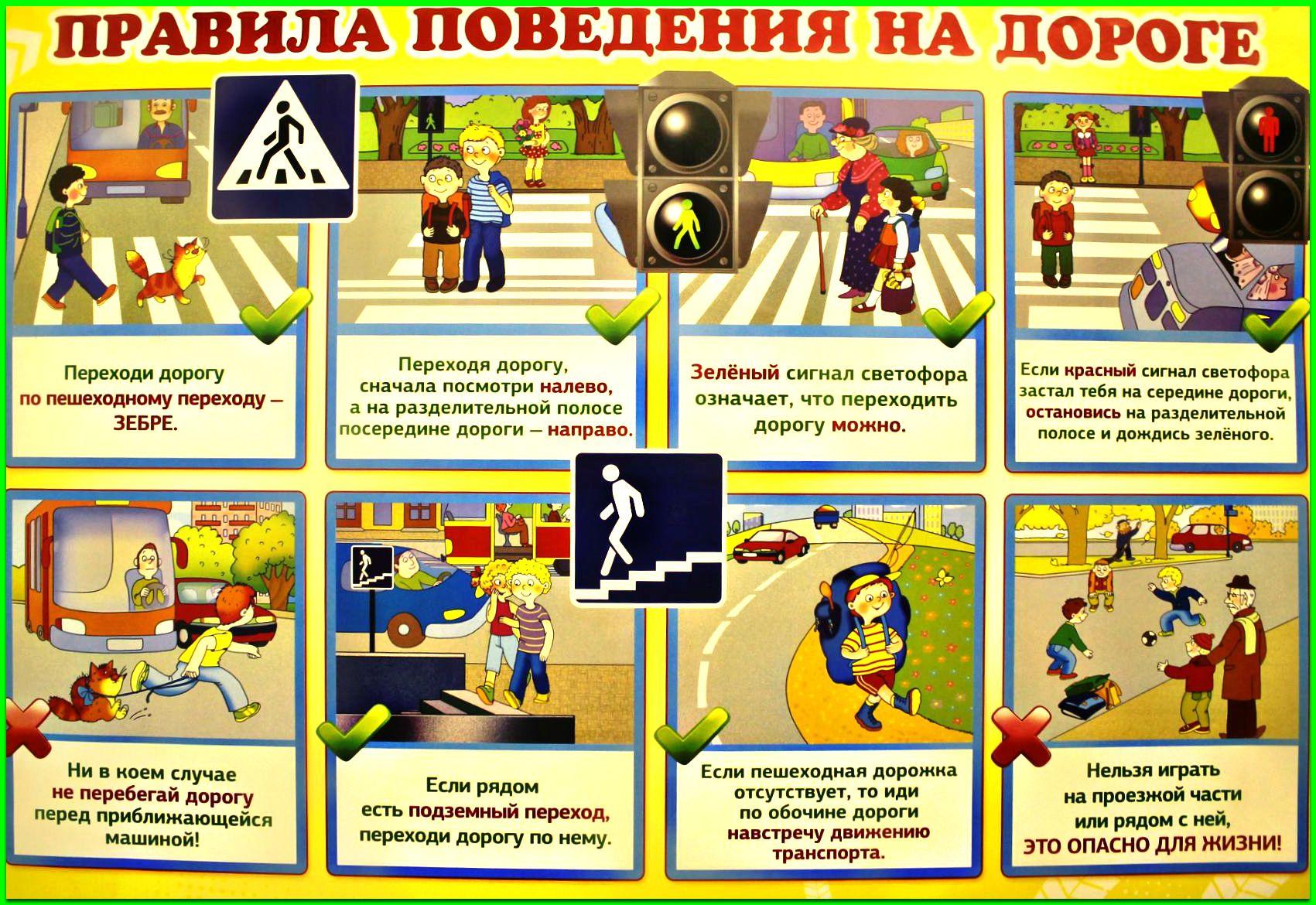 инструкция правила дорожного движения для детей